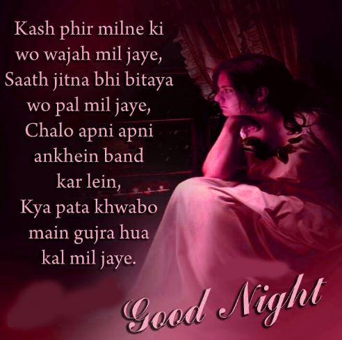 Good Evening Wallpaper With Quotes In Hindi Good Night Image In Hindi And Messages Wallpapers Download