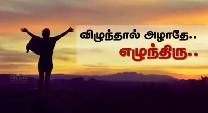 Good Morning Images Quotes Wallpapers For Whatsapp Top 100 Inspired 30 Motivational Quotes In Tamil Thoughts Status