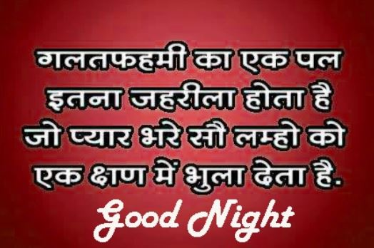 Gud Nite Wallpaper With Quotes Good Night Image In Hindi And Messages Wallpapers Download