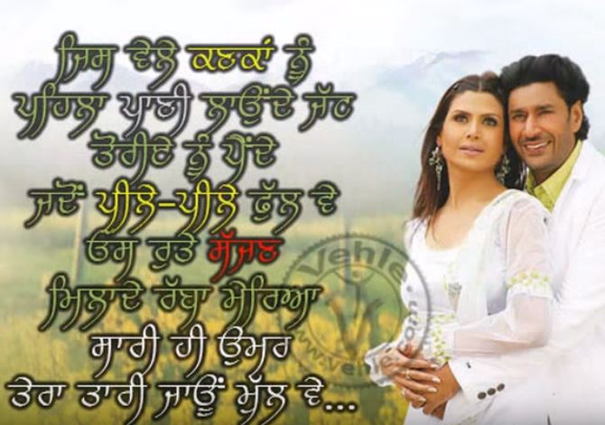 Good Morning Images Quotes Wallpapers For Whatsapp Top 100 Top 100 Punjabi Love Status With Images For Download Free Hd