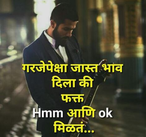 Punjabi Romantic Quotes Wallpaper Best Cute Marathi Love Status With Images Free Hd Download
