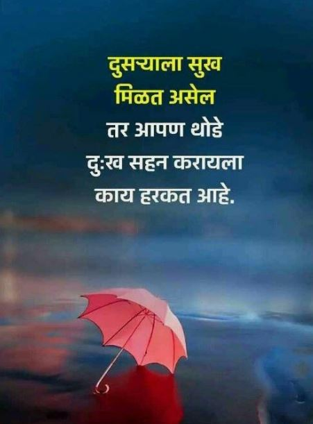 Good Night Wallpapers With Quotes Free Download Best Cute Marathi Love Status With Images Free Hd Download