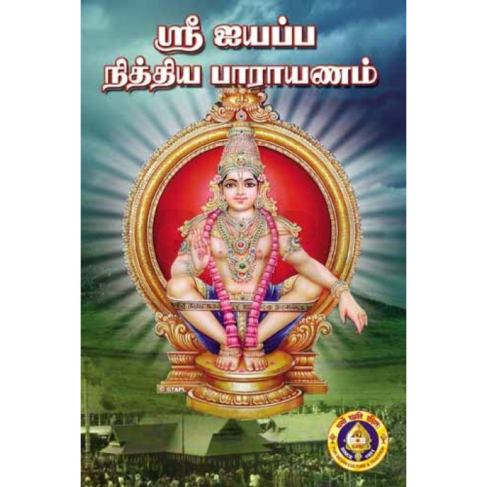 Ayyappan 3d Wallpaper Sri Lord Ayyappa Images Ayyappa Wallpapers Pics Photo