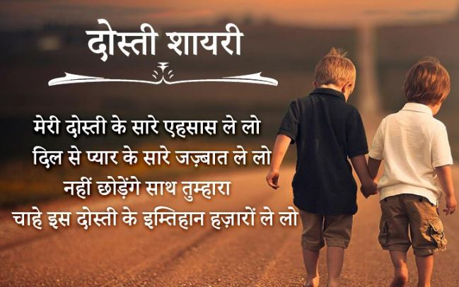 Odia Quotes Wallpaper Best Friendship Shayari In Hindi With Images Dosti