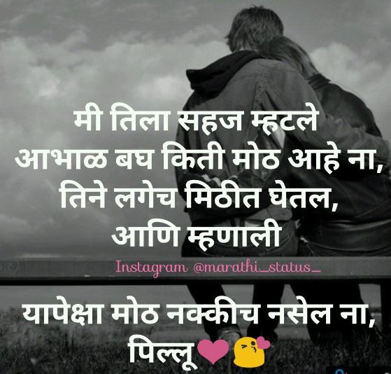Husband Wife Islamic Quotes Wallpaper Best Cute Marathi Love Status With Images Free Hd Download