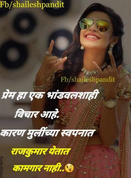 Heart Touching Wallpaper With Quotes In Punjabi Best Cute Marathi Love Status With Images Free Hd Download