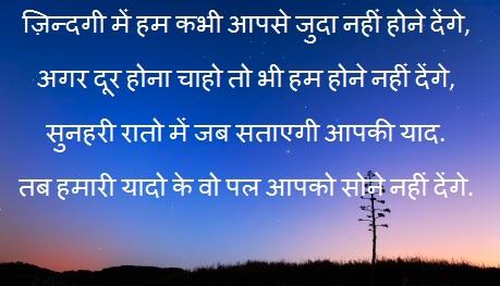 Gud Nite Wallpaper With Quotes Good Night Sms In Hindi And Shayari Hindi Gud Nite Sms