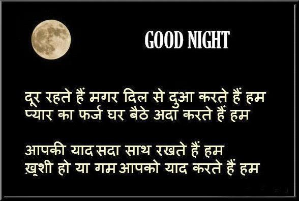 Best Whatsapp Status Sms Messages Quotes Wallpapers Good Night Shayari In Hindi Hindi Shayari Sms