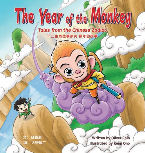 The_Year_of_the_Monkey