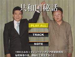 北朝鮮AV『共和国秘話』