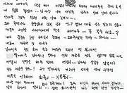 チャン・ジャヨン手紙