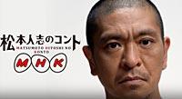 松本人志のコントMHK