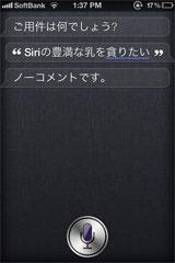 【iPhone】Siriを口説いてみた