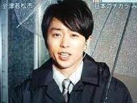 櫻井翔 みんなのチカラ 3.11