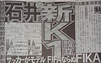 新生K-1・FIKA