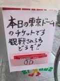 日本ハム 招待券