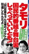 2013年12月25日発売の「週刊文春」