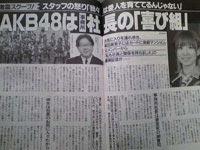 週刊文春が報じたAKB48『喜び組』の記事