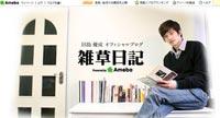 田島優成のブログ