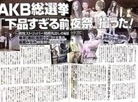 AKB48総選挙の前夜祭