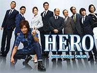 月9ドラマ『HERO』