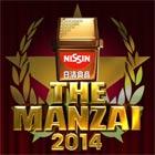THE MANZAI 2014