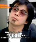 名物プロデューサーきくち伸氏