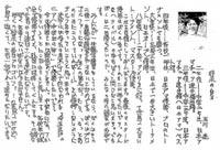 本田圭佑の卒業文集