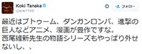 田中聖twitter