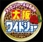 メッセンジャー&なるみの大阪ワイドショー