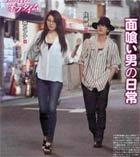 森カンナが佐藤健との深夜デート
