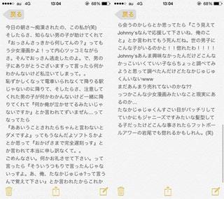 田中樹 痴漢を撃退 原文