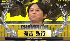 有吉弘行IPPONグランプリ優勝