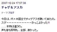 飯島愛のブログ記事