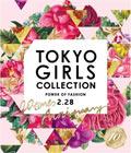 東京ガールズコレクション 2015