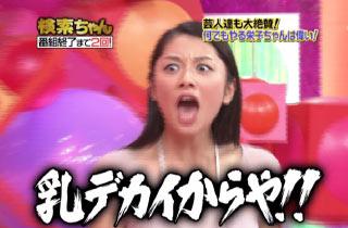 小池栄子 検索ちゃん 乳デカイからや!