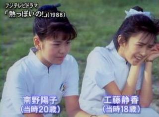 工藤静香 南野陽子 共演『熱っぽいの!』