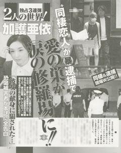 加護亜依 陽彦容疑者 離婚協議