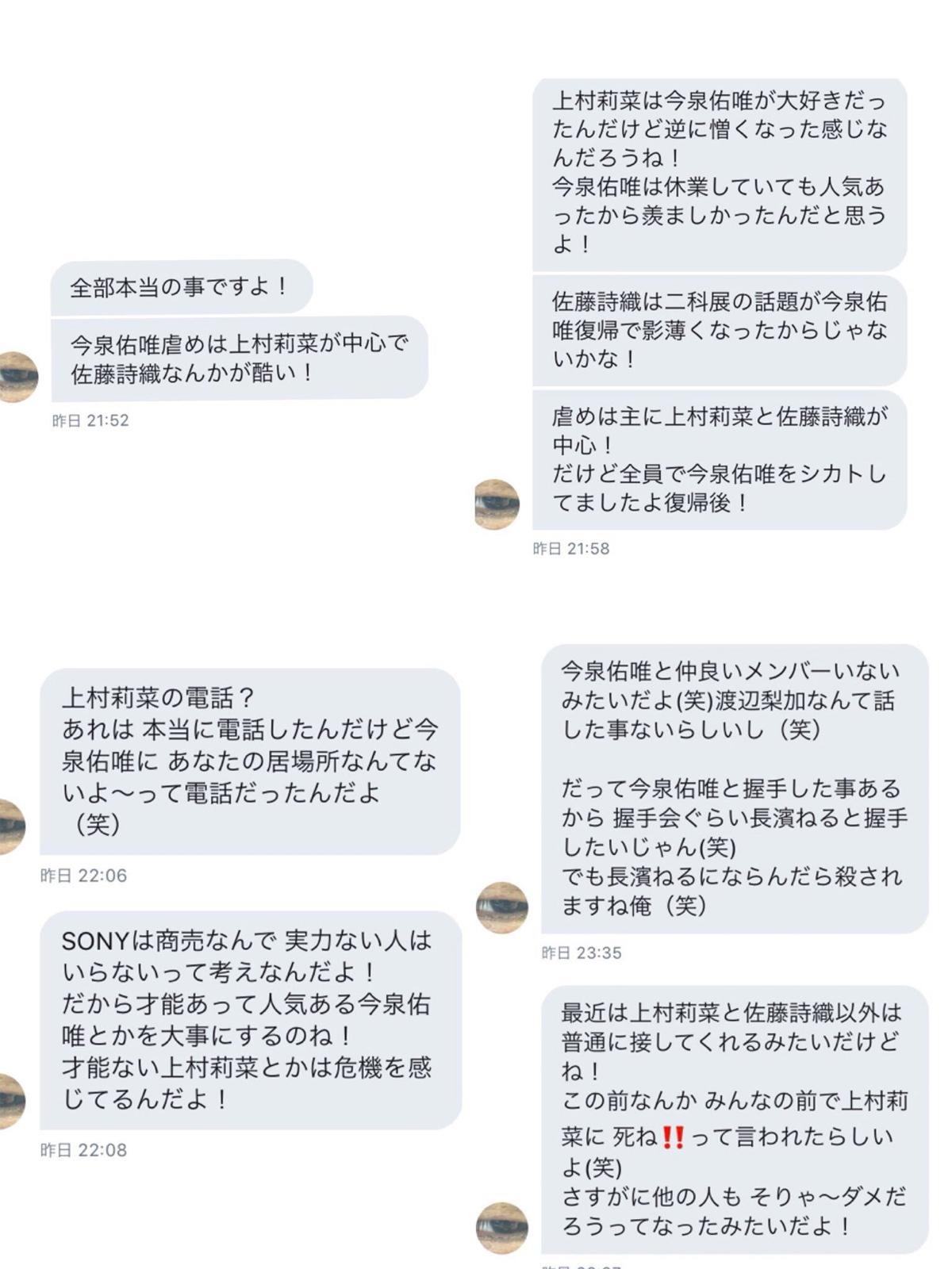 犯人 欅坂 いじめ