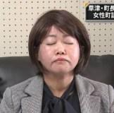 真相はどこに?肉体関係を告発された草津町長「テロに遭ったような感じ」女性町議員が色々ヤバい!?