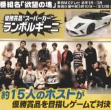 東京MX『欲望の塊』担当者が練炭自殺 ランボルギーニ未譲渡「迷惑かけた」メモ残し2500万が消えた!?