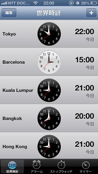 iPhone 世界各国の時刻