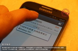 Samsung Galaxy S4 Touch free display