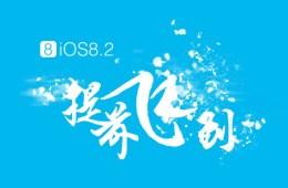 iOS 8.2 jailbreak