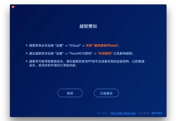 Jailbreak iOS 8.1.2 on Mac OS X - 2