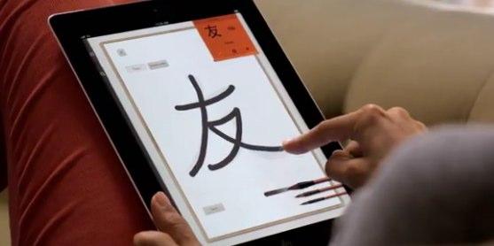iPad 2 ad Learn