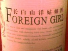 foreign girl wine label-002