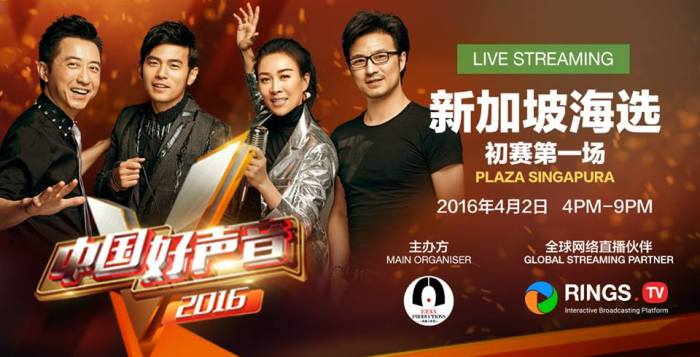 china super vocal 2016 singapore audition