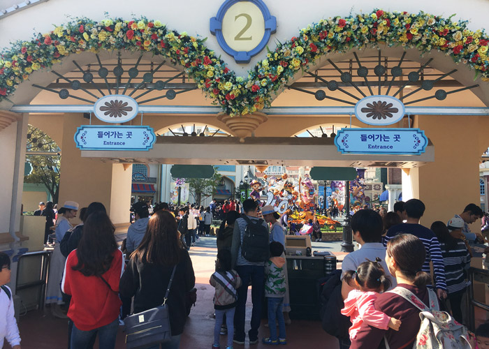 Everland Main entrance