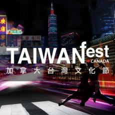 TaiwanFest 2016